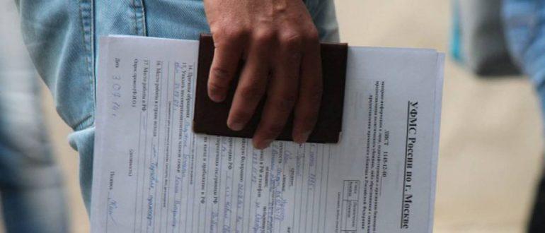 Как оформить временную регистрацию?